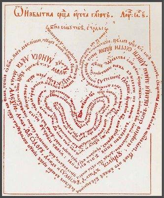 Simeon Polockij, poème  en forme de coeur en honneur de la naissance du tsar, Seconde moitié du XVIIème siécle